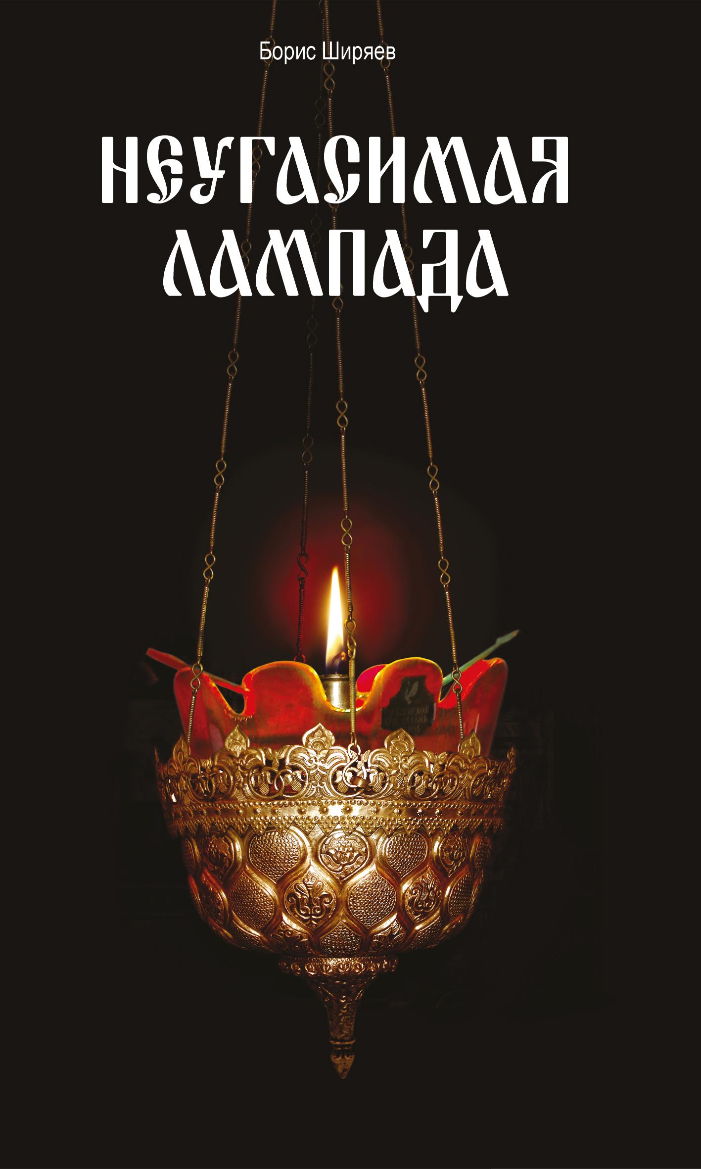 Борис Ширяев Неугасимая лампада рыбакова светлана николаевна чудесная лампада