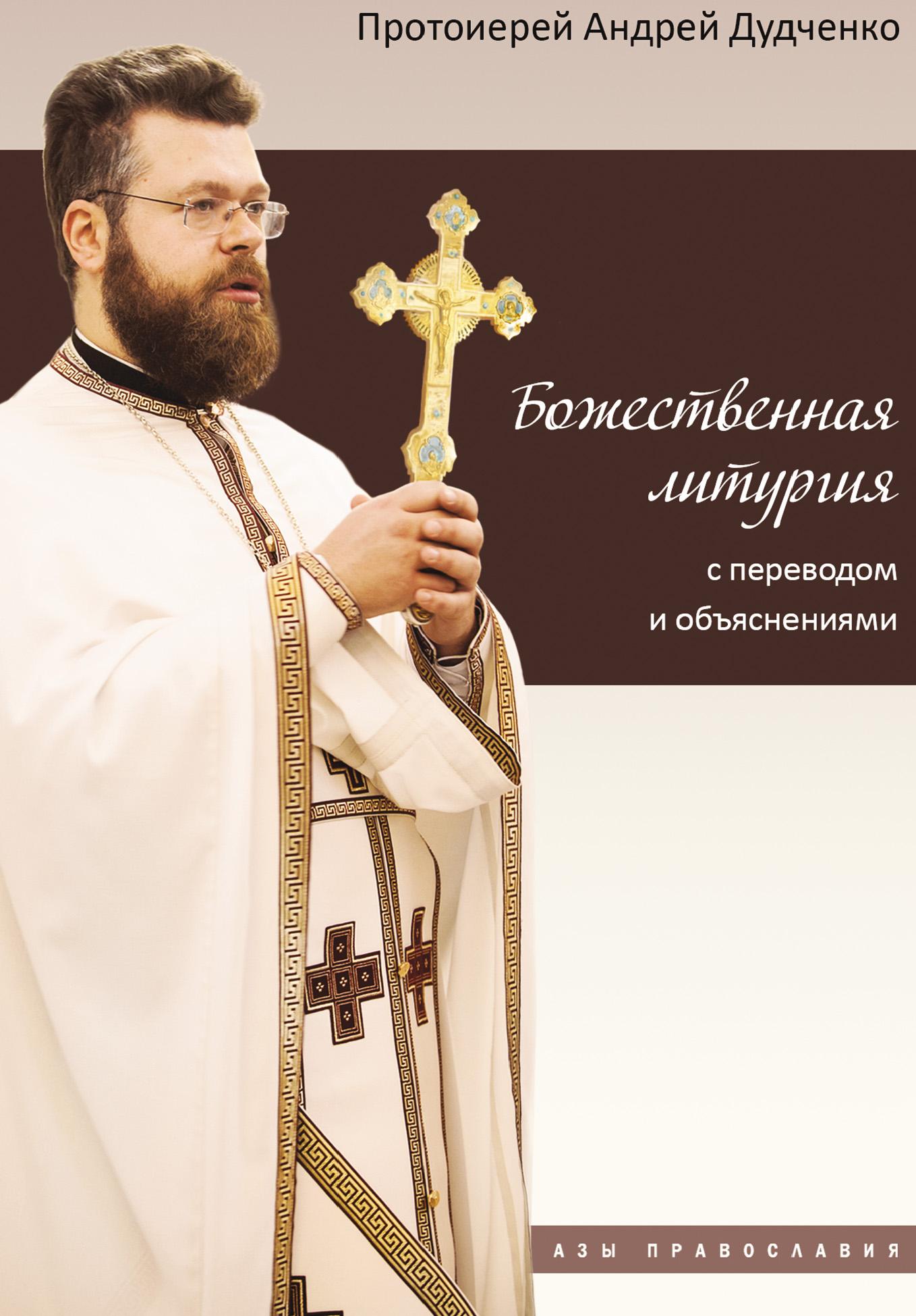 протоиерей Андрей Дудченко Божественная литургия с переводом и объяснениями песнопения божественной литургии часть 2 литургия верных