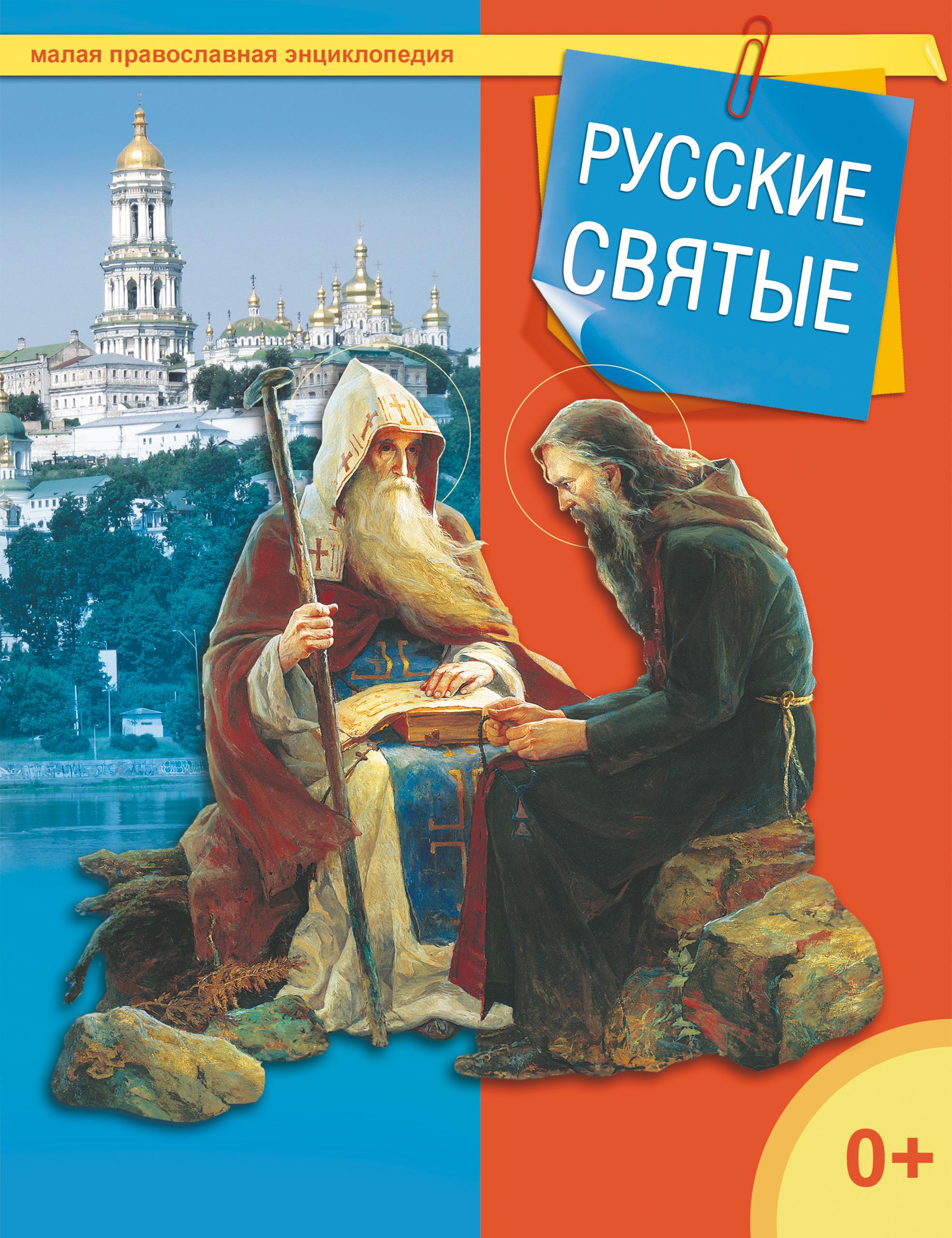 Отсутствует Русские святые отсутствует русские святые