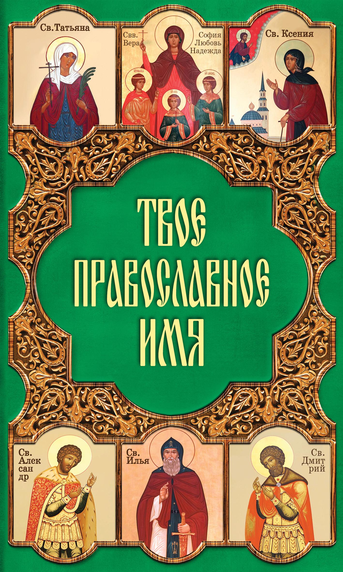 Таисия Олейникова Твое православное имя ведина тамара федоровна самые популярные имена в россии словарь мужских и женских имен