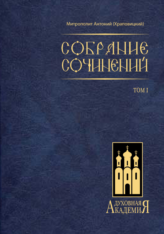 митрополит Антоний (Храповицкий) Собрание сочинений. Том I храповицкий а митр антоний