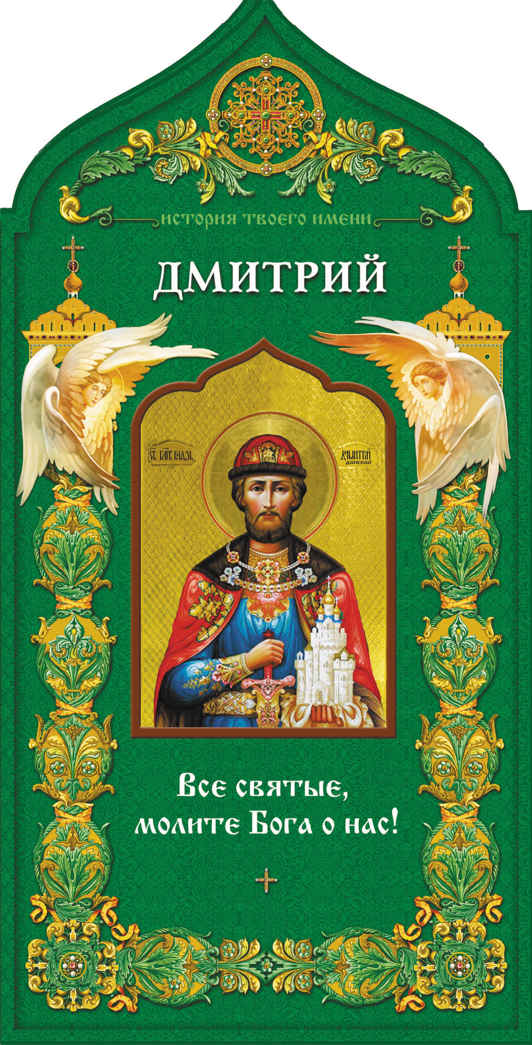 Отсутствует Твой небесный заступник. Святой благоверный князь Дмитрий Донской дмитрий донской империя русь