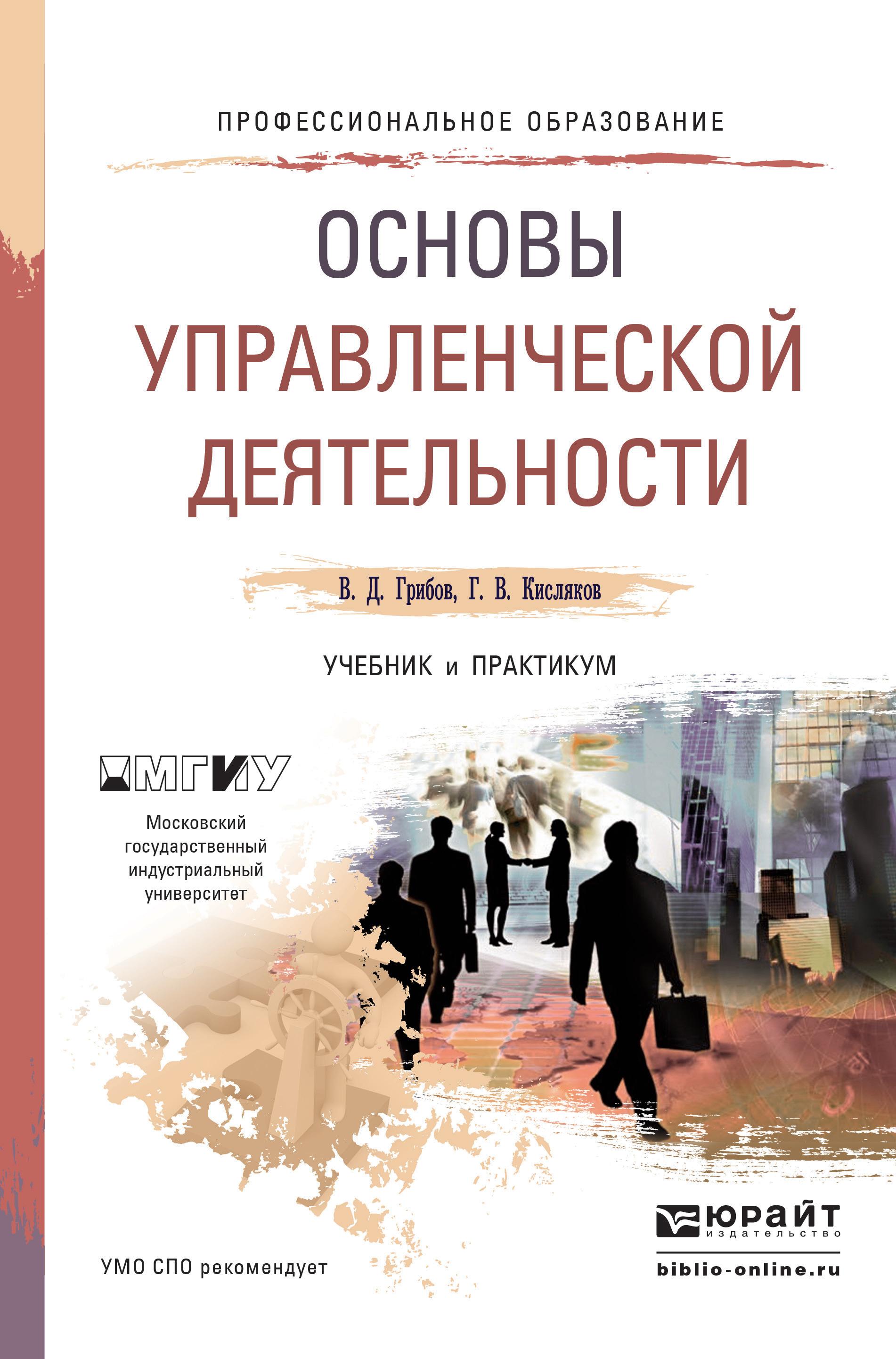 В. Д. Грибов Основы управленческой деятельности. Учебник и практикум для СПО цена и фото