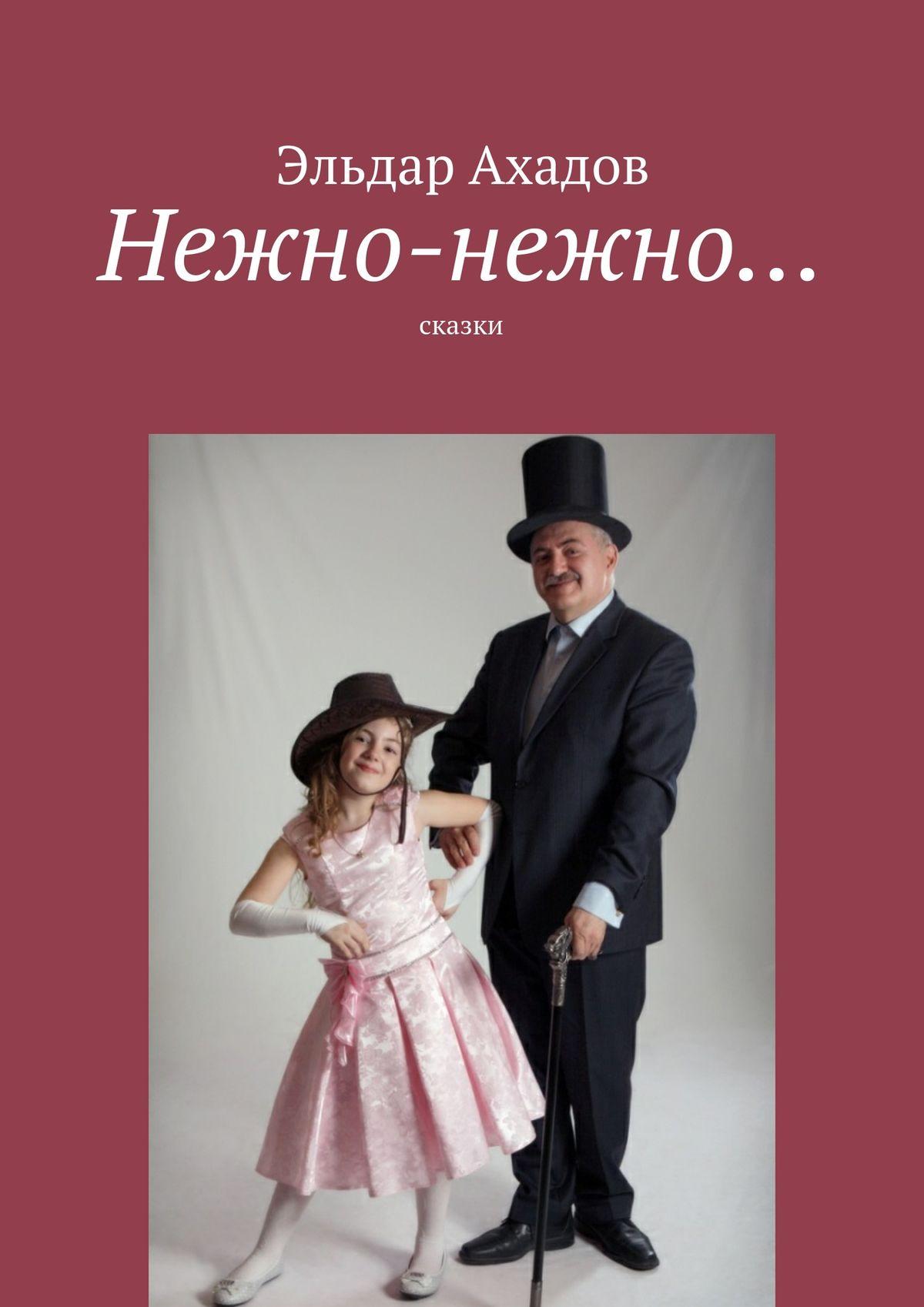 Эльдар Алихасович Ахадов Нежно-нежно… эльдар ахадов книга странствий том первый
