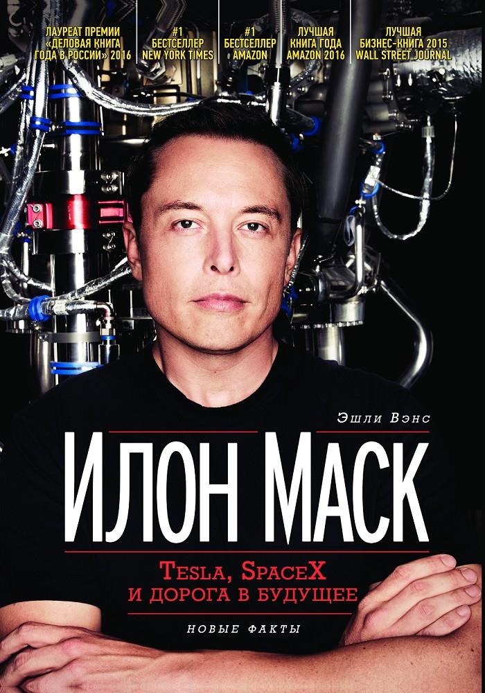 Эшли Вэнс Илон Маск: Tesla, SpaceX и дорога в будущее вэнс эшли илон маск и поиск фантастического будущего
