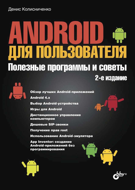 Денис Колисниченко Android для пользователя. Полезные программы и советы (2-е издание)