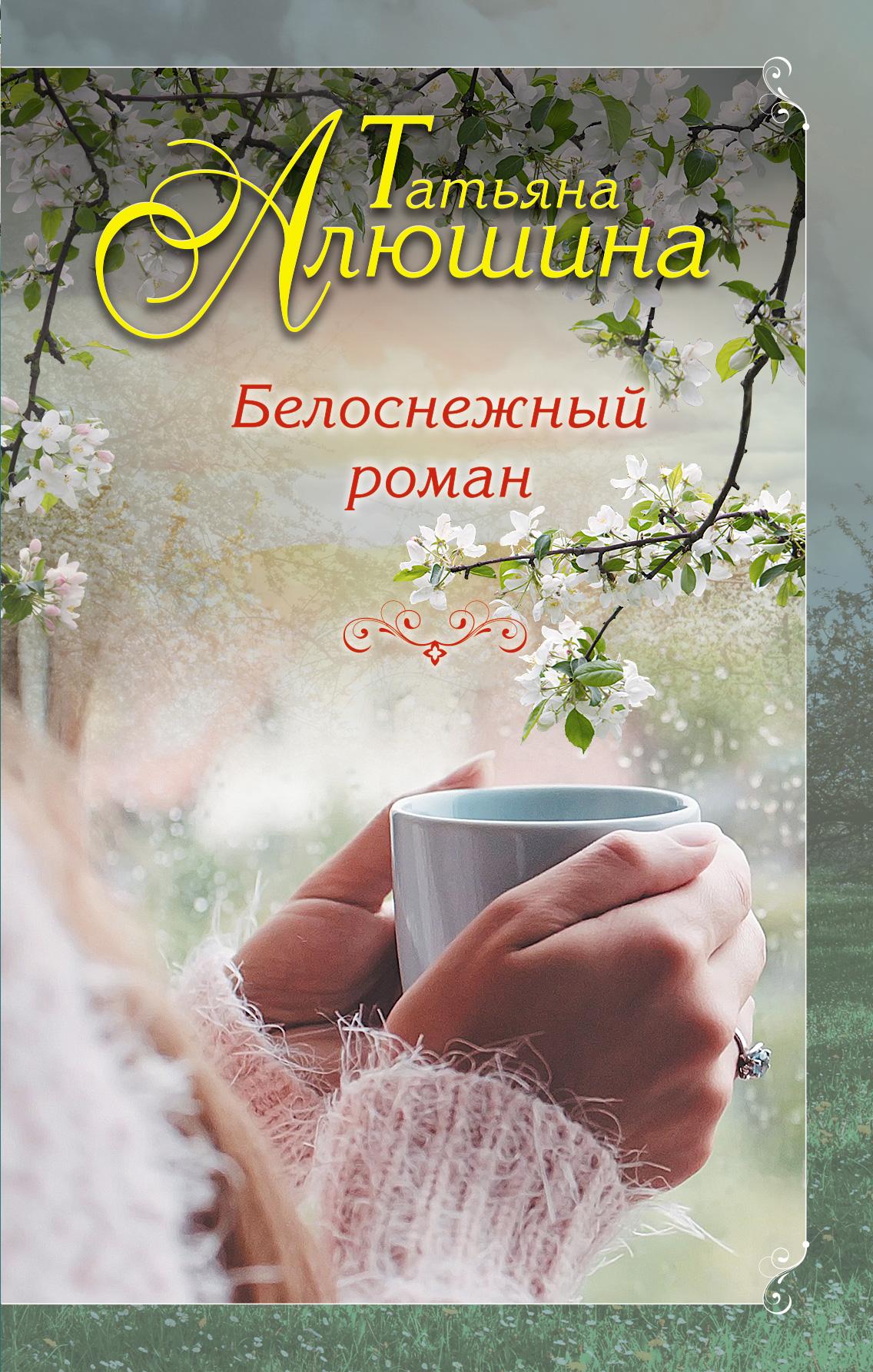 обложка электронной книги Белоснежный роман