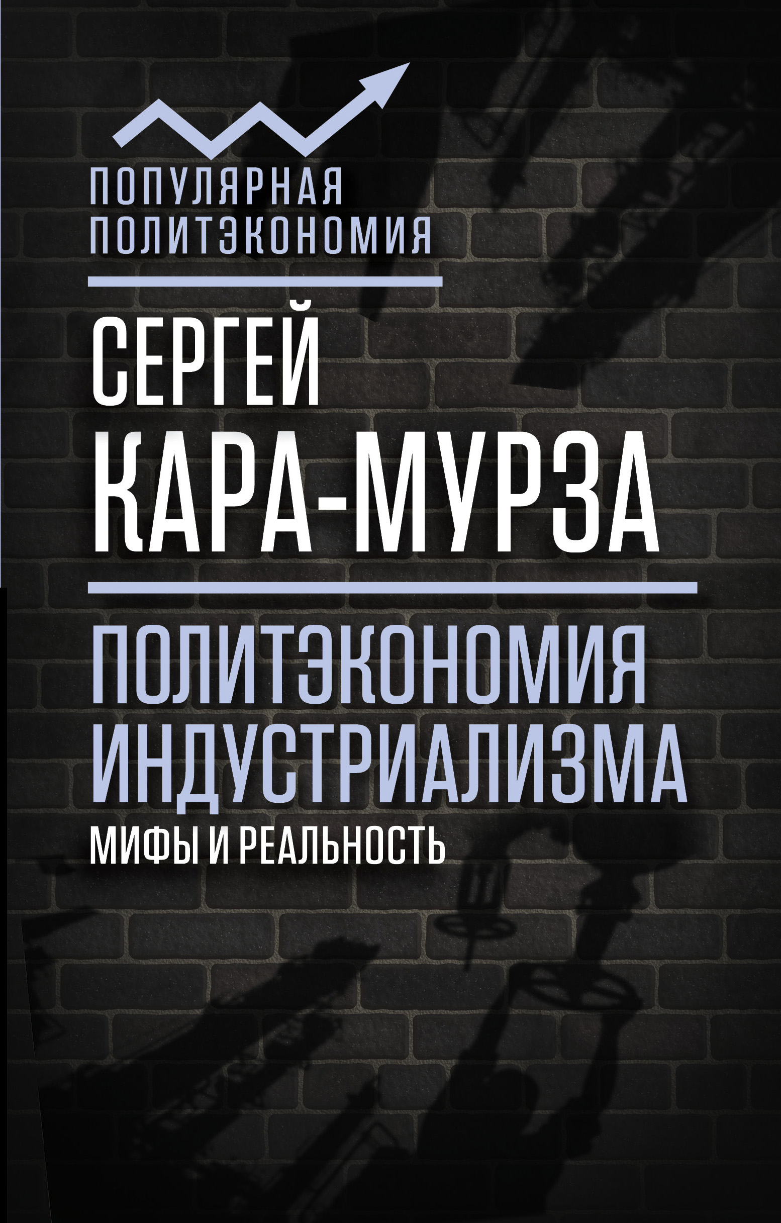 politekonomiya industrializma mify i realnost