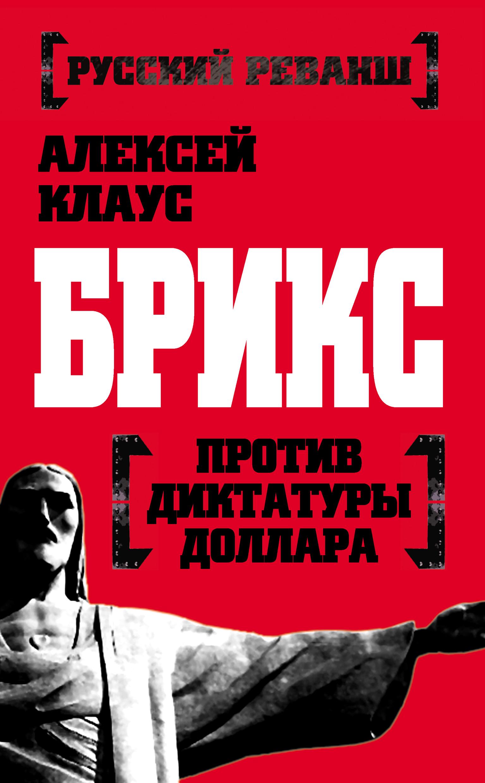 Алексей Клаус БРИКС против диктатуры доллара