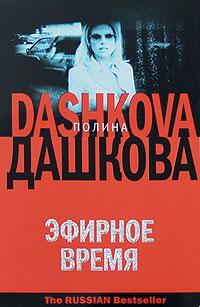 Полина Дашкова Эфирное время дашкова полина викторовна эфирное время тв