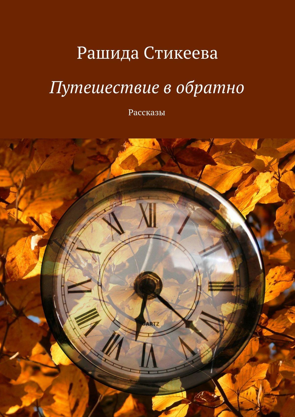 Рашида Стикеева Путешествие в обратно открытка субботний вечер из набора год овцы автор татьяна перова