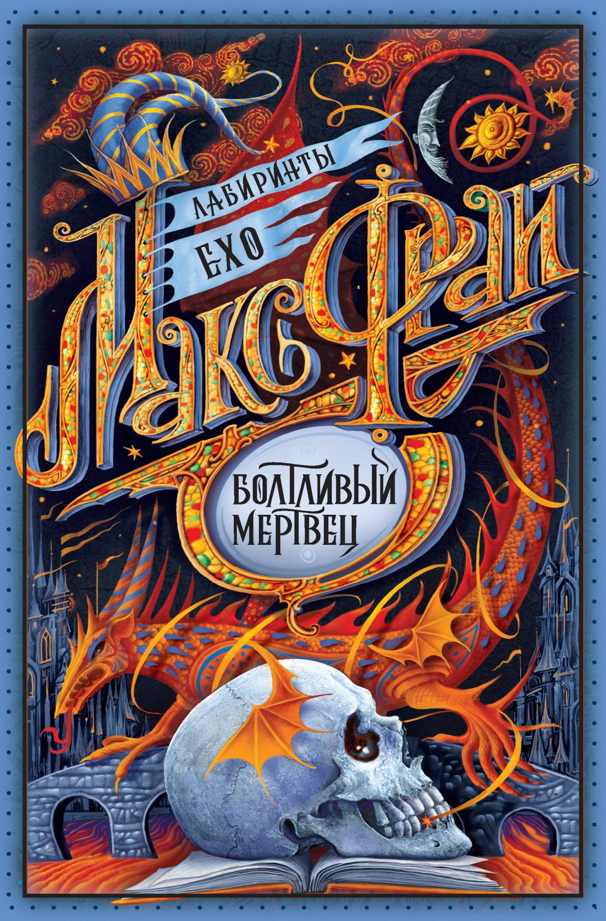 Болтливый мертвец (сборник)
