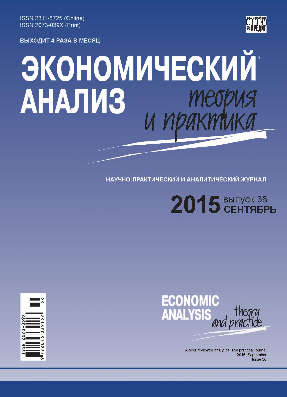 Отсутствует Экономический анализ: теория и практика № 36(435) 2015 паке к х баланс экономический анализ проекта немецкое единство