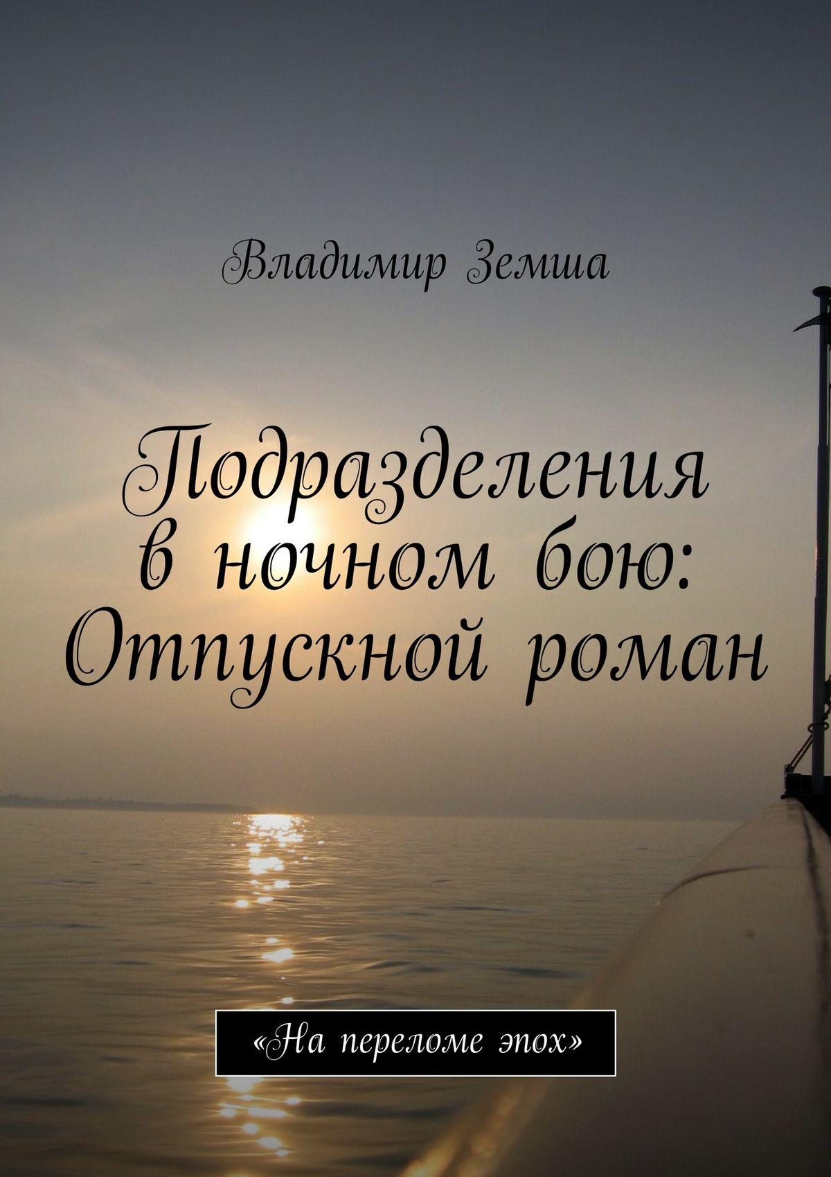Владимир Валерьевич Земша Подразделения в ночном бою: Отпускной роман