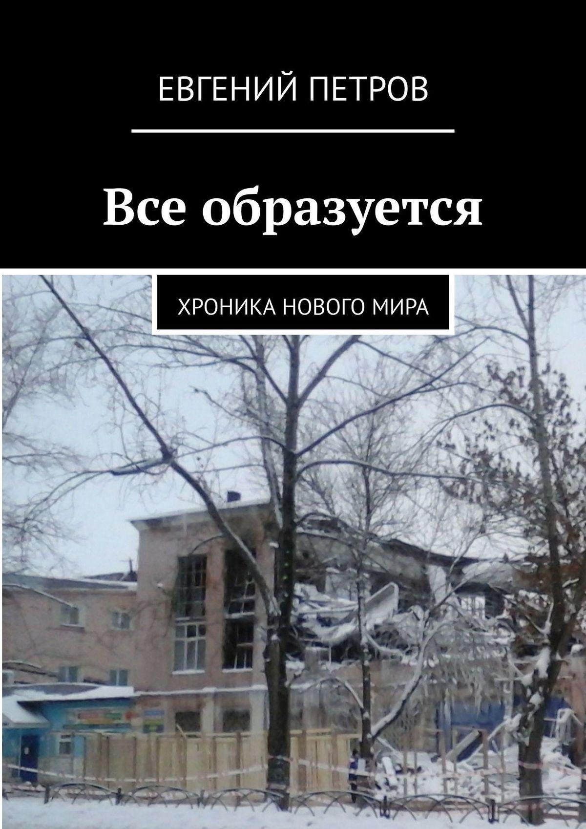 Евгений Петров Все образуется недорого