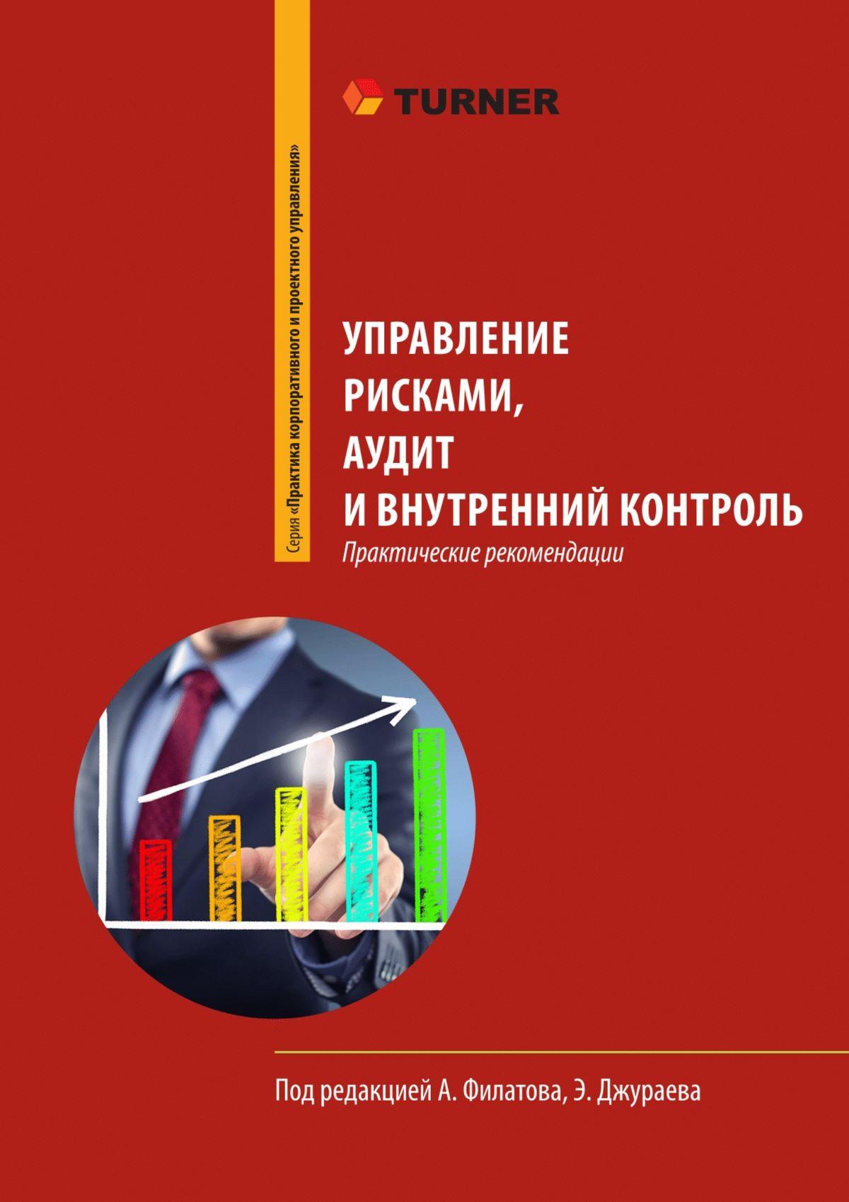 Михаил Кузнецов Управление рисками, аудит и внутренний контроль