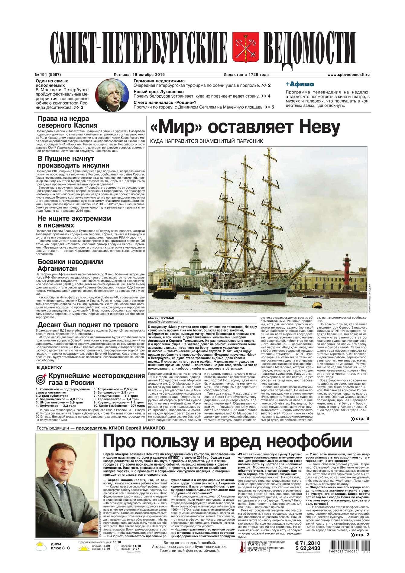 обложка электронной книги Санкт-Петербургские ведомости 194-2015