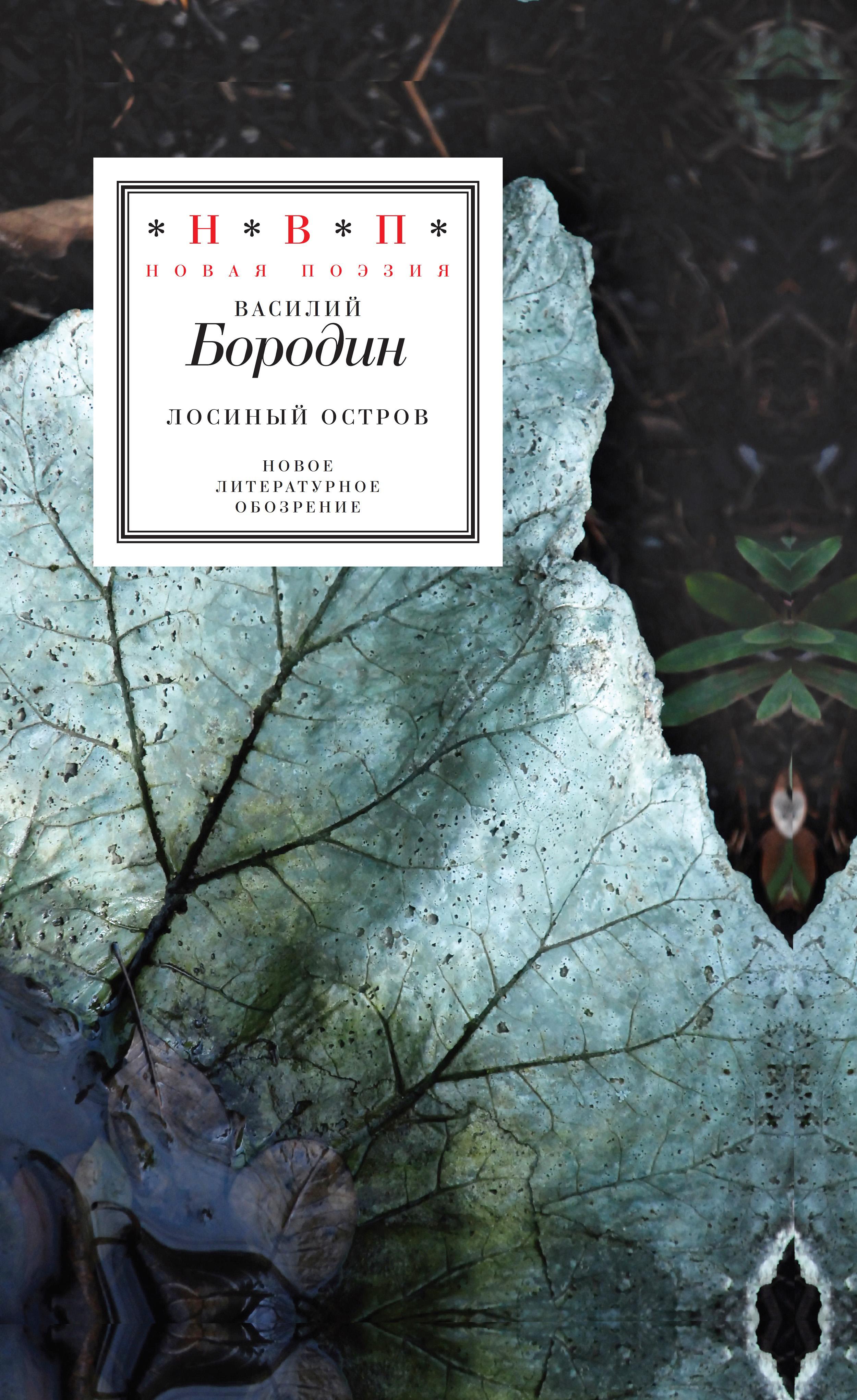 Василий Бородин Лосиный остров (сборник)