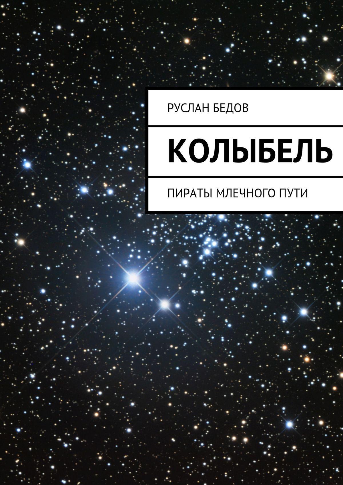 Руслан Бедов Колыбель руслан бедов хранитель бездны фантастическая повесть