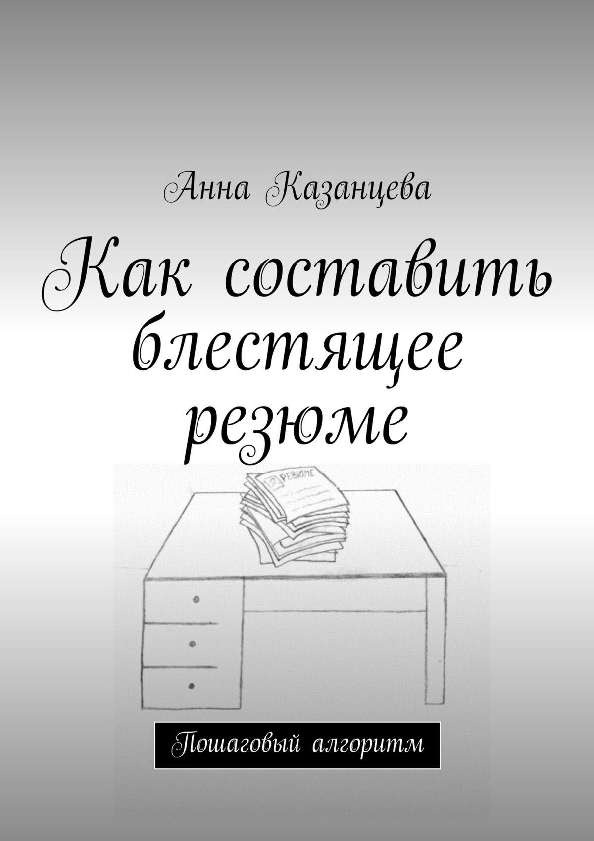 Анна Казанцева Как составить блестящее резюме