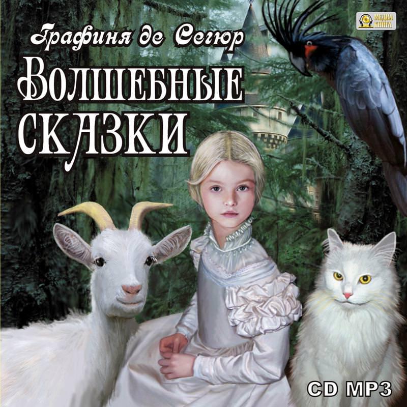 Графиня де Сегюр Волшебные сказки корзина art east 6 5 см