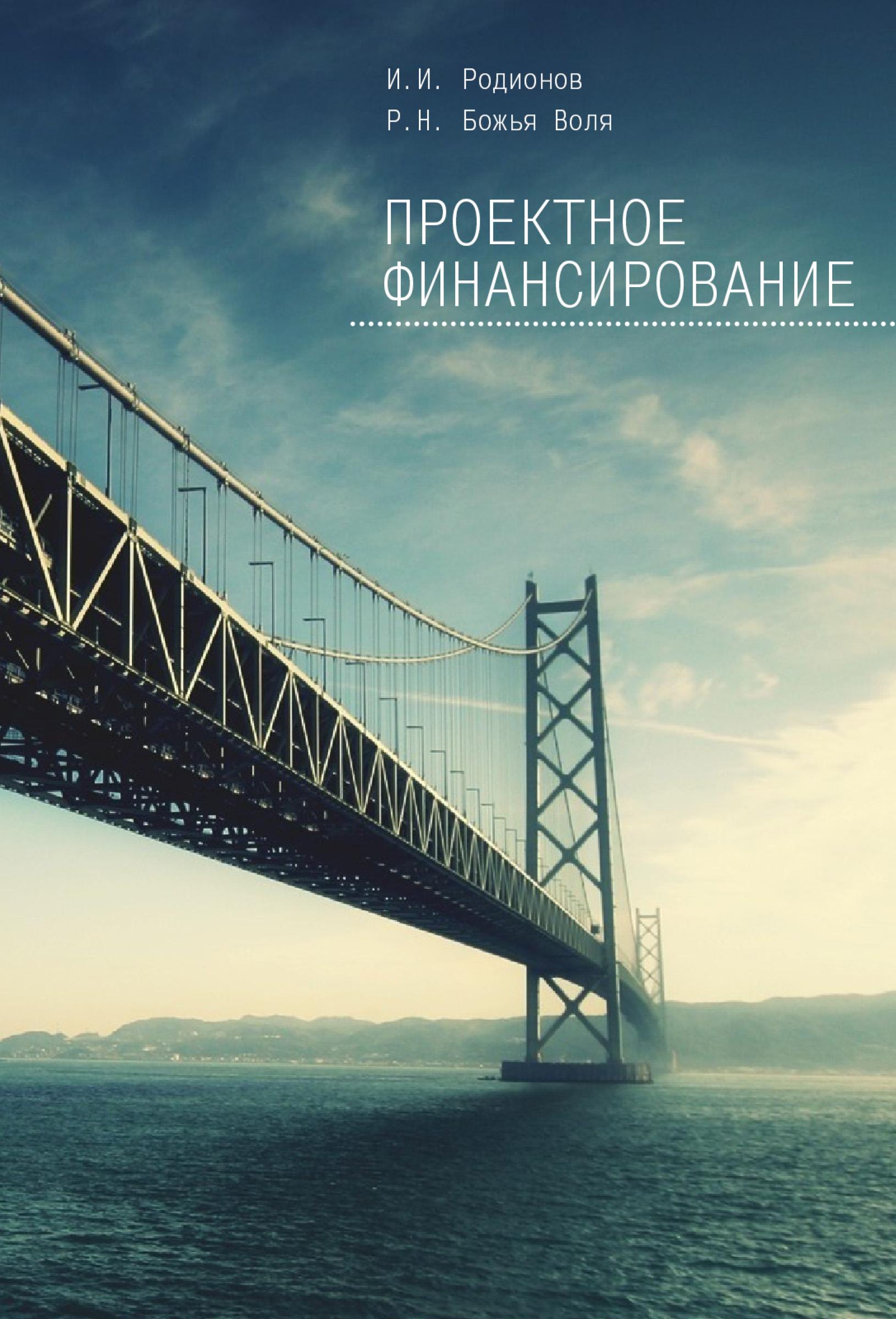 Иван Родионов Проектное финансирование э р йескомб принципы проектного финансирования