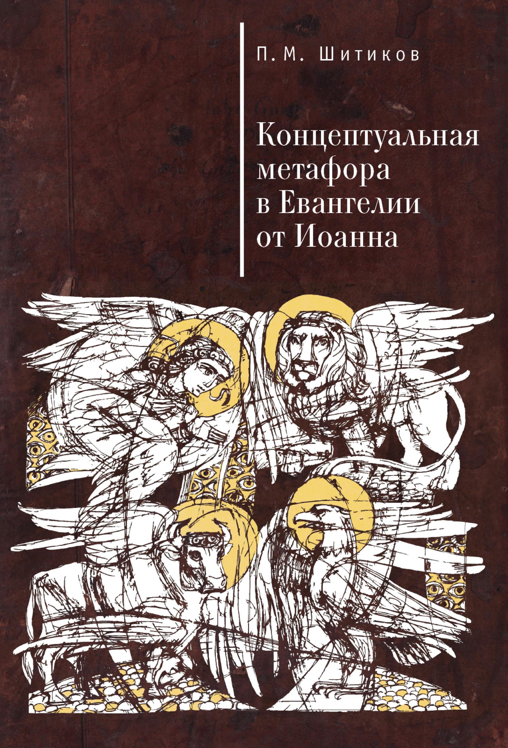 Петр Шитиков Концептуальная метафора в Евангелии от Иоанна