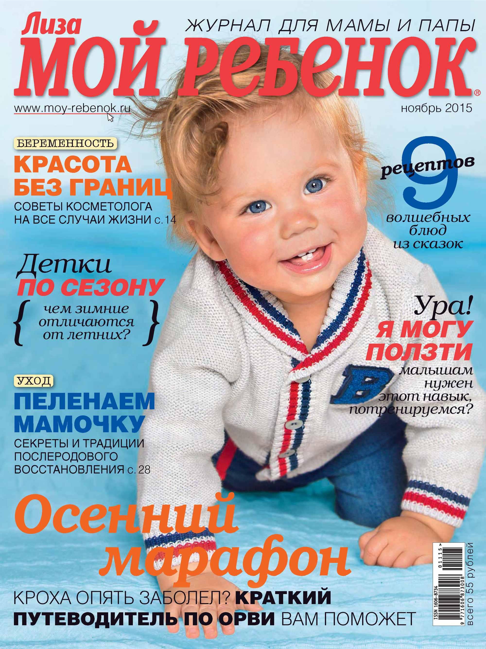 ИД «Бурда» Журнал «Лиза. Мой ребенок» №11/2015 ид бурда журнал лиза мой ребенок 11 2014