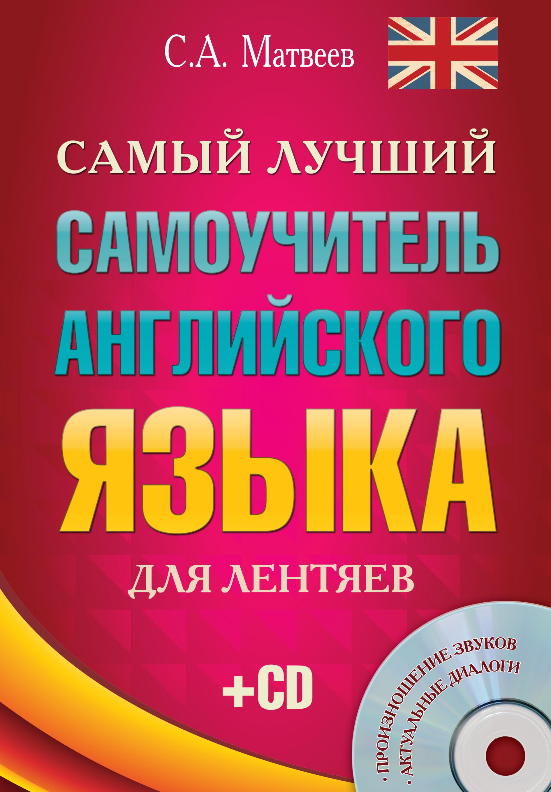 С. А. Матвеев Самый лучший самоучитель английского языка для лентяев матвеев с самый лучший самоучитель английского языка