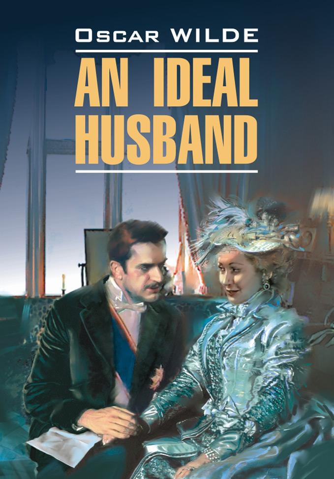 Оскар Уайльд. Идеальный муж. Книга для чтения на английском языке