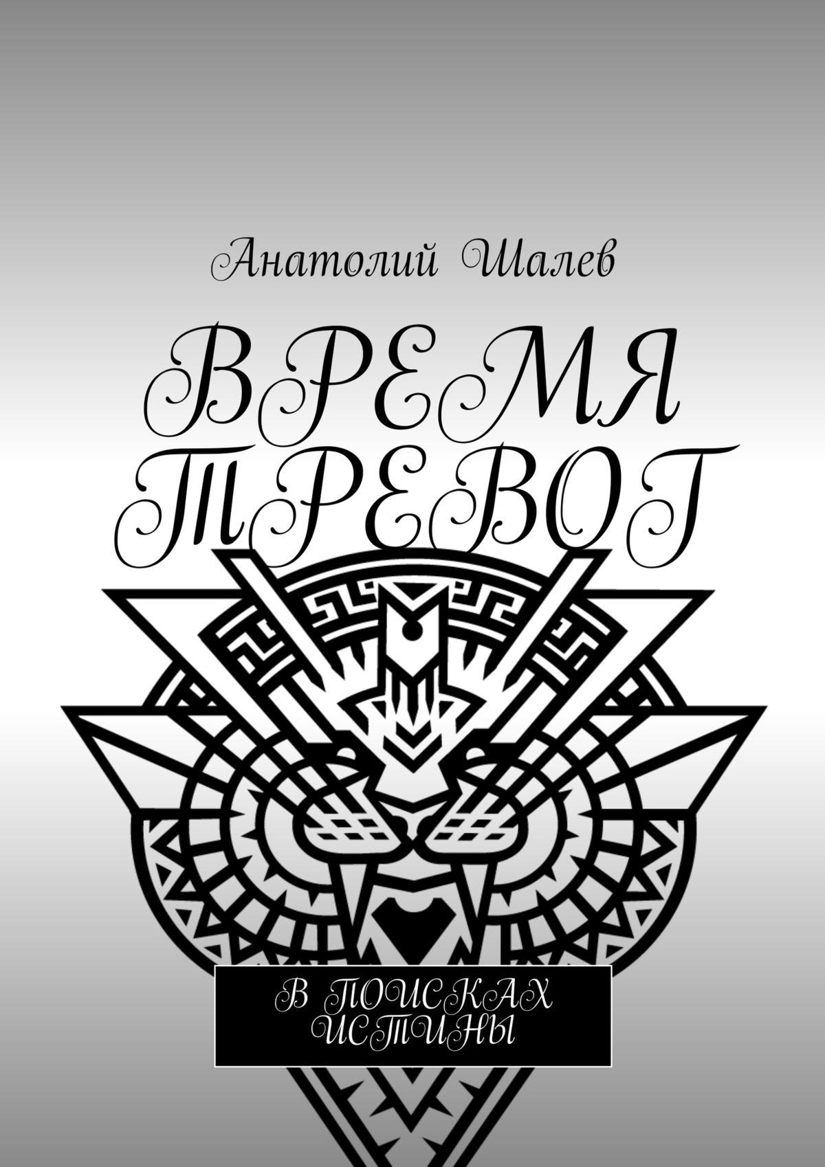 Фото - Анатолий Иванович Шалев Время тревог арман номад малый бизнес в лихие 90 е в