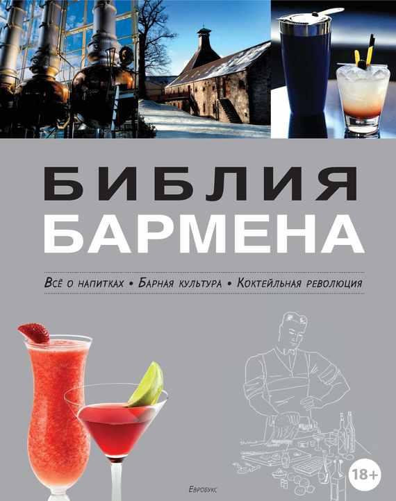 Федор Евсевский Библия бармена. Всё о напитках. Барная культура. Коктейльная революция все о напитках