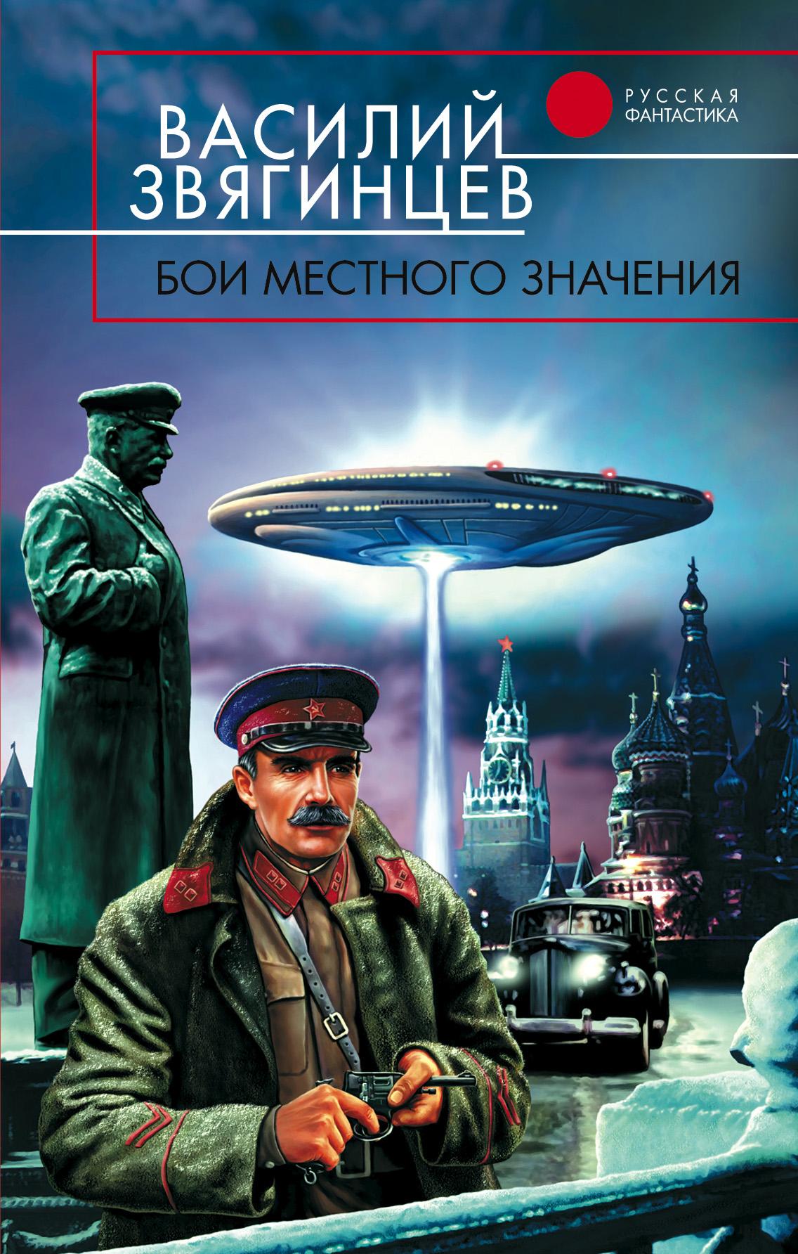 Василий Звягинцев Бои местного значения василий звягинцев дальше фронта