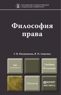 Генриетта Ивановна Иконникова Философия права 4-е изд., пер. и доп. Учебник для магистров цены