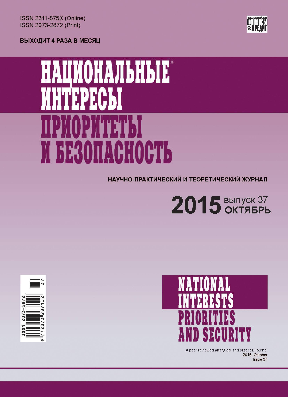 Отсутствует Национальные интересы: приоритеты и безопасность № 37 (322) 2015 отсутствует экономика и управление проблемы решения 03 2015