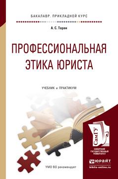 Антонина Сергеевна Таран Профессиональная этика юриста. Учебник и практикум для прикладного бакалавриата таран а с профессиональная этика юриста учебник и практикум для прикладного бакалавриата
