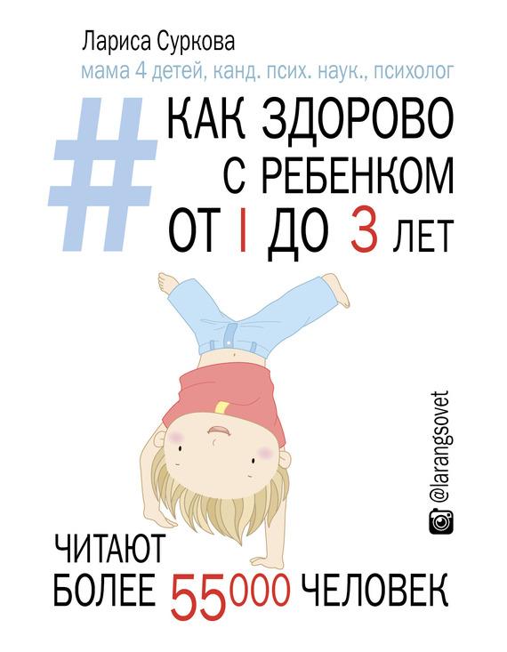 Лариса Суркова Как здорово с ребенком от 1 до 3 лет: генератор полезных советов