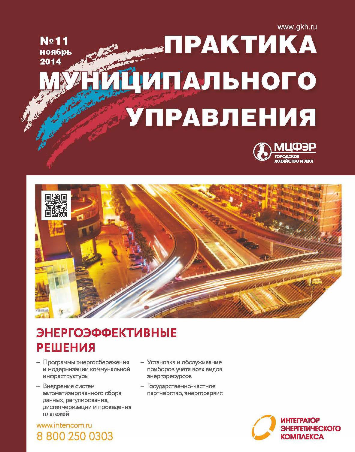 Отсутствует Практика муниципального управления № 11 2014
