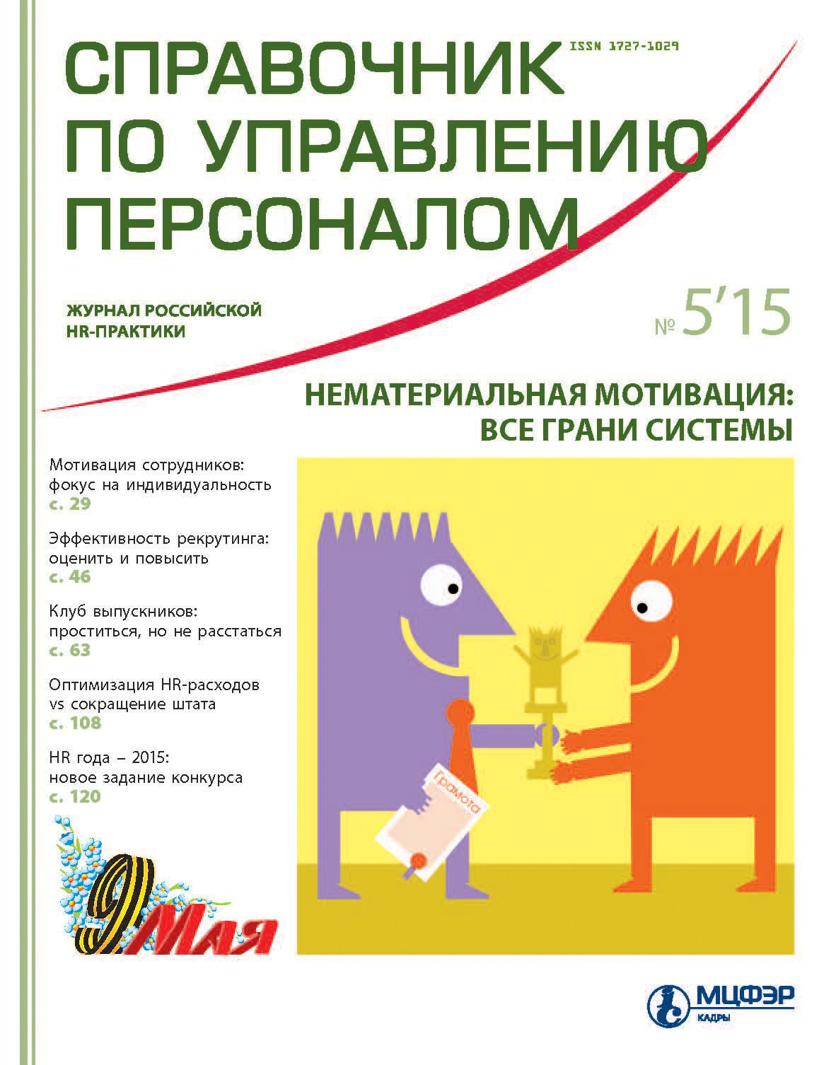 Отсутствует Справочник по управлению персоналом № 5 2015 отсутствует справочник по управлению персоналом 7 2015