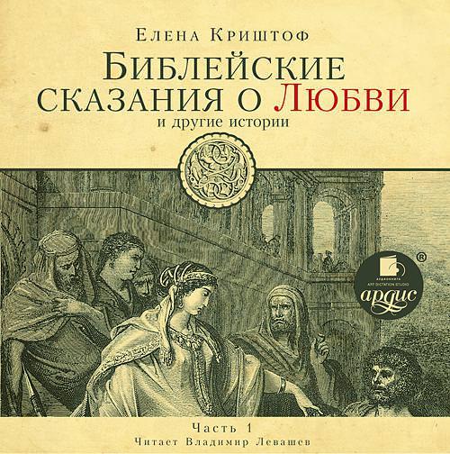 Елена Криштоф Библейские сказания о любви. Часть 1 ясонов м библейские предания ветхий завет