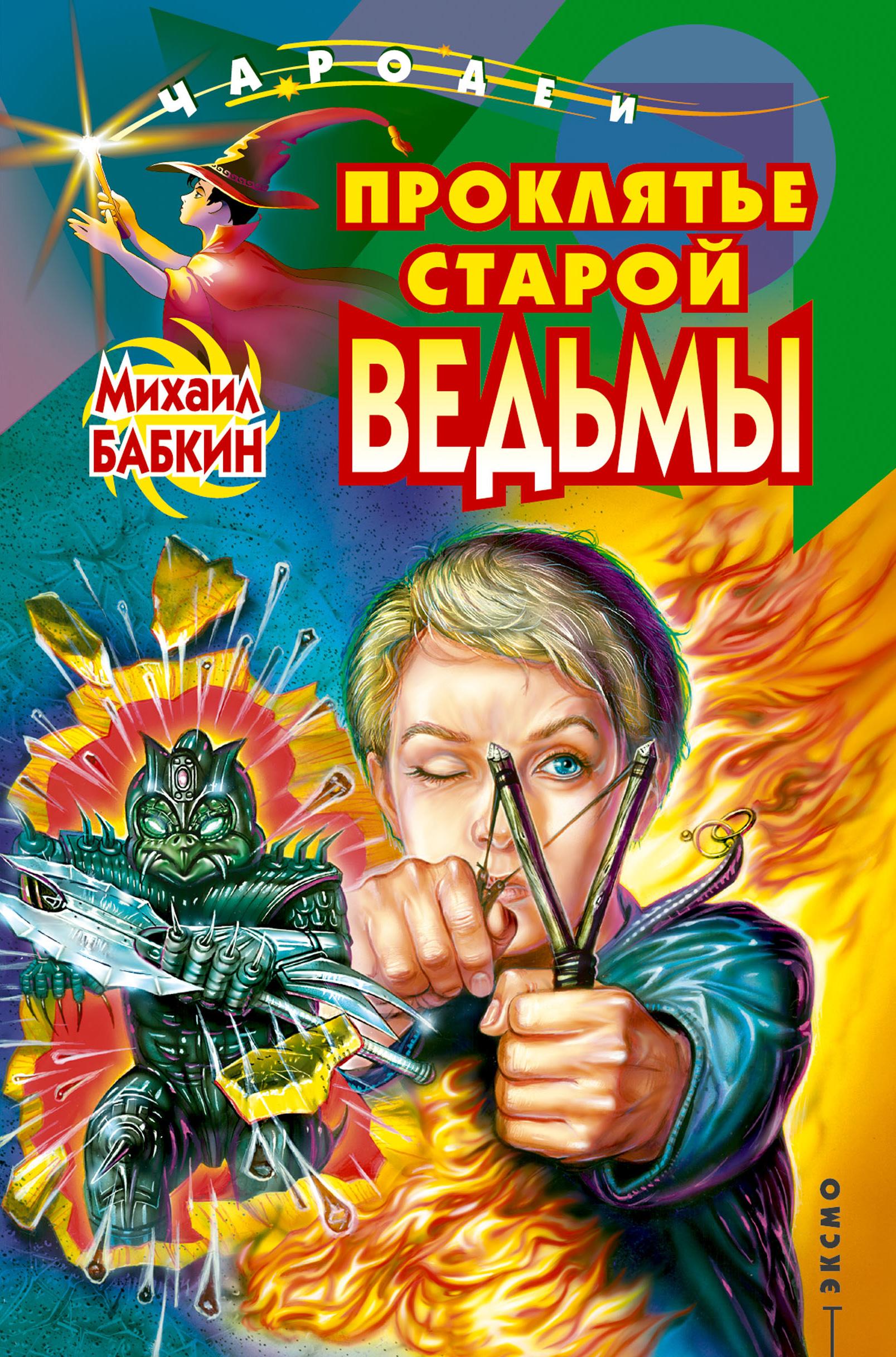 Михаил Бабкин Проклятье старой ведьмы михаил бабкин слимп