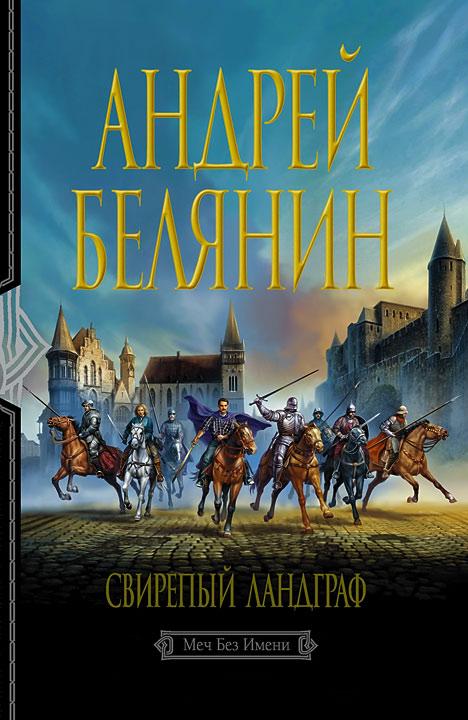 Андрей Белянин Свирепый ландграф