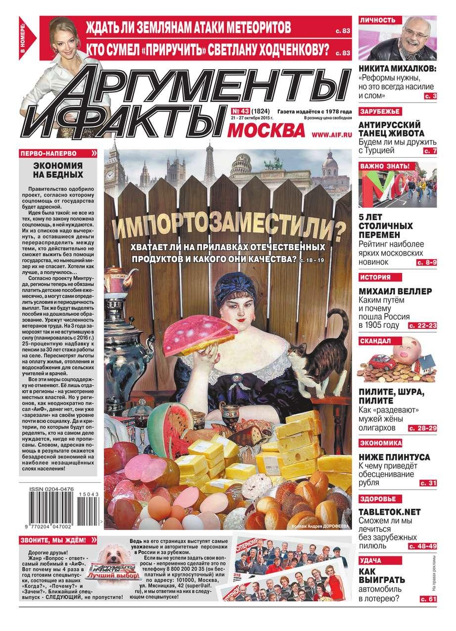 Редакция газеты Аргументы и Факты Москва Аргументы и факты Москва 43-2015