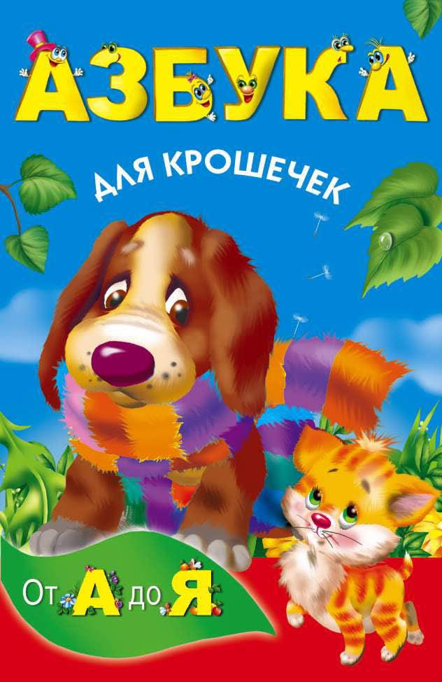 Фото - Отсутствует Азбука для крошечек отсутствует азбука для крошечек