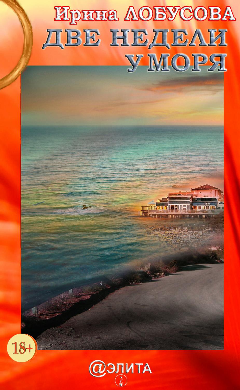 Ирина Лобусова Две недели у моря