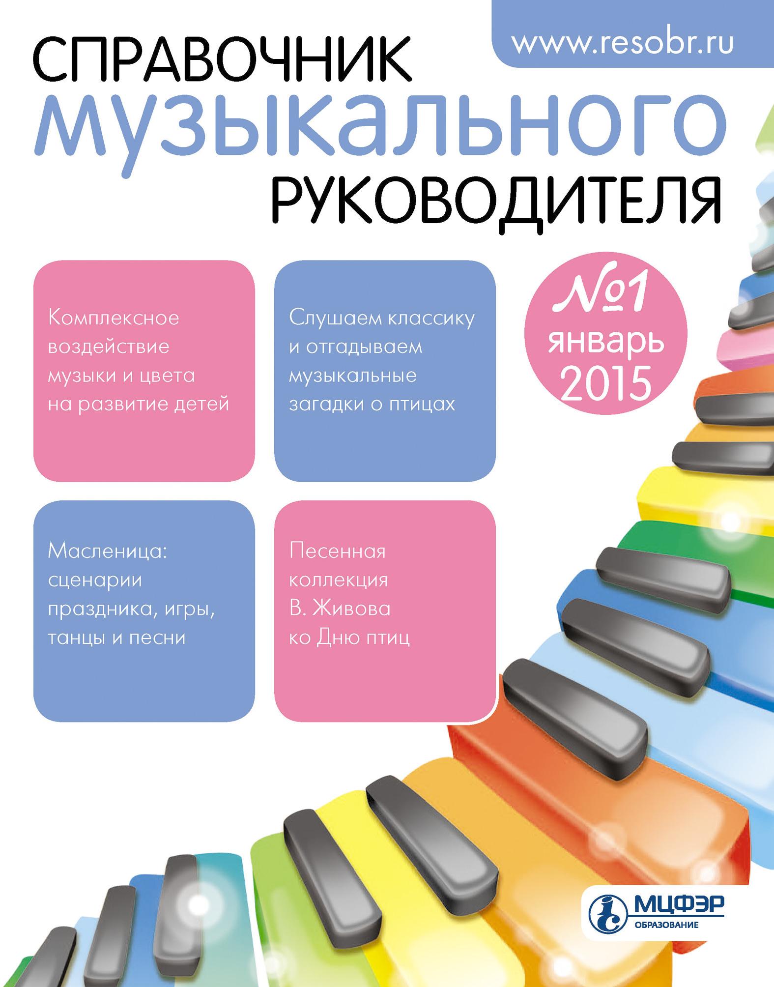 Отсутствует Справочник музыкального руководителя № 1 2015 стиляжные танцы