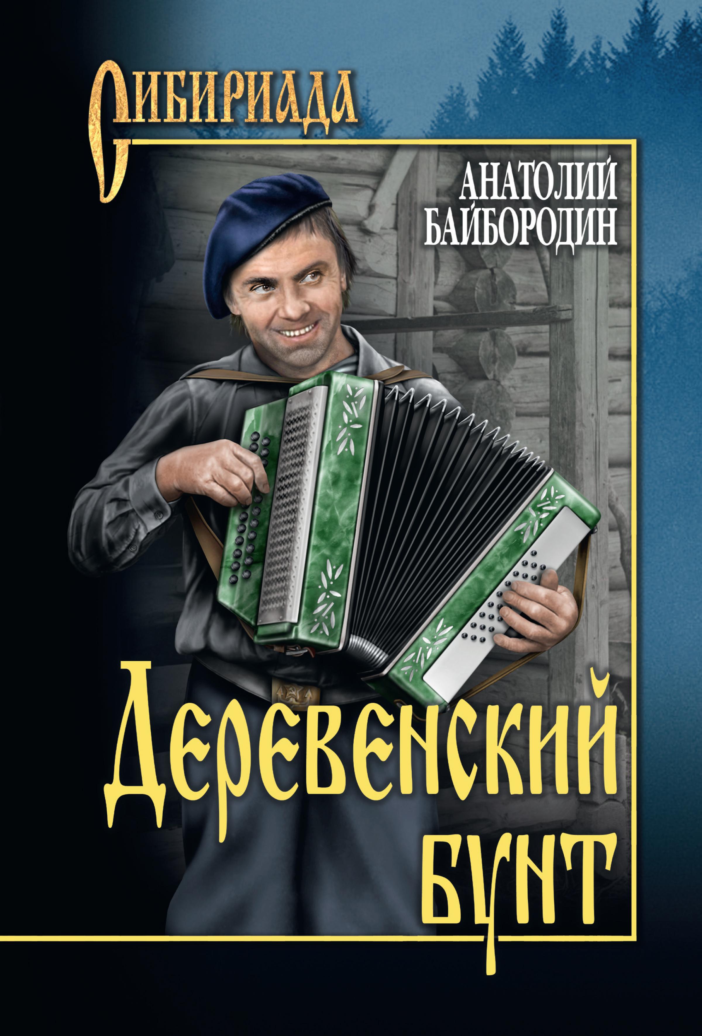 Анатолий Байбородин Дереенский бунт