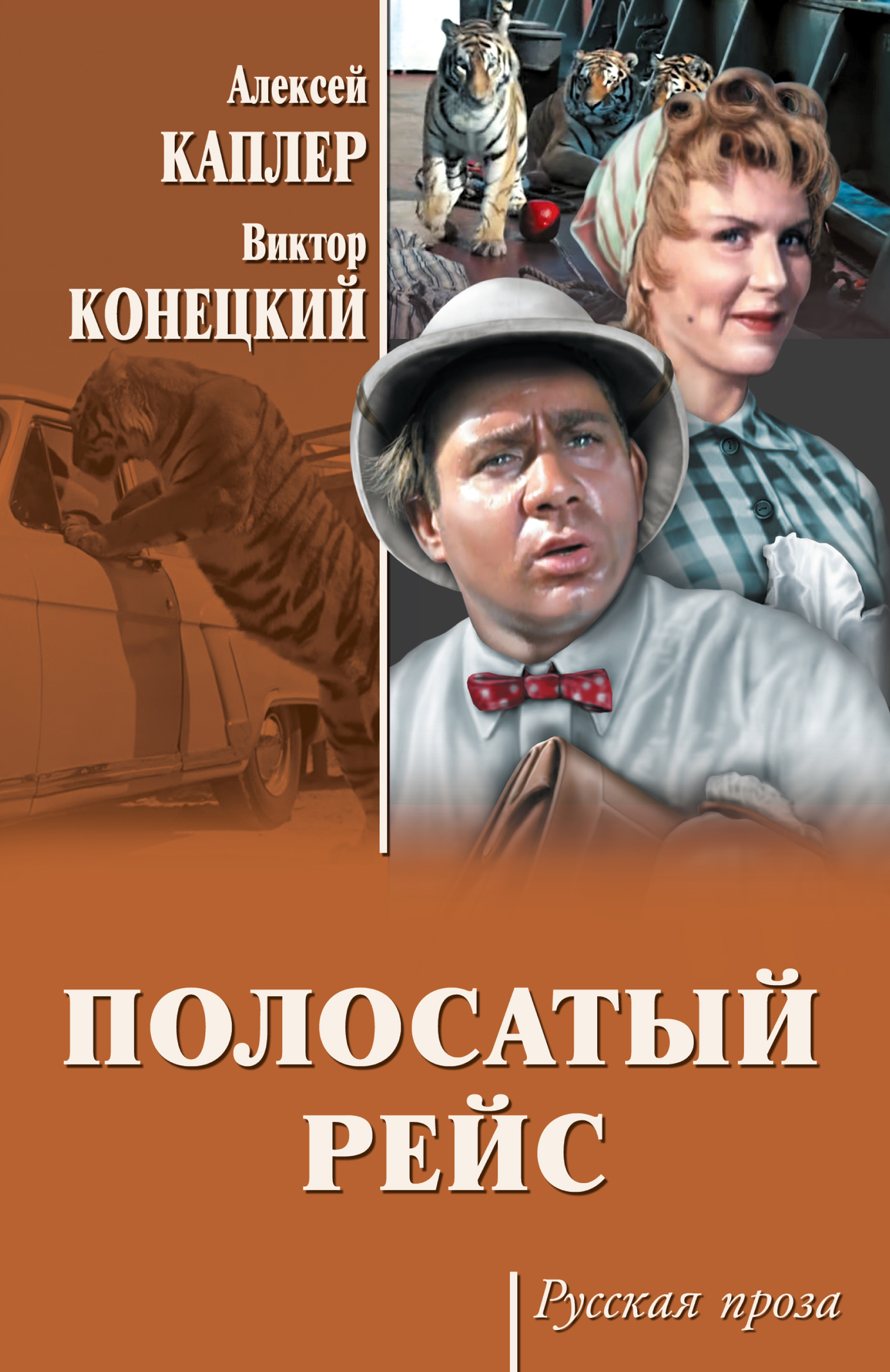 Виктор Конецкий Полосатый рейс (сборник) полосатый рейс