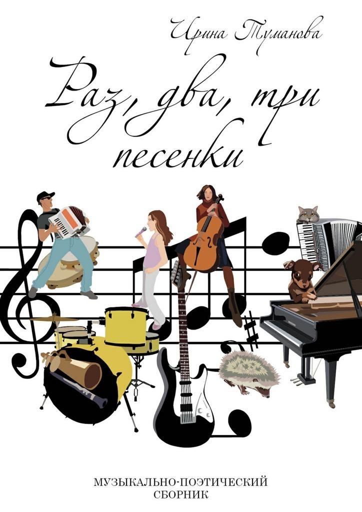 Ирина Туманова Раз, два, три песенки крот к считаем раз два три