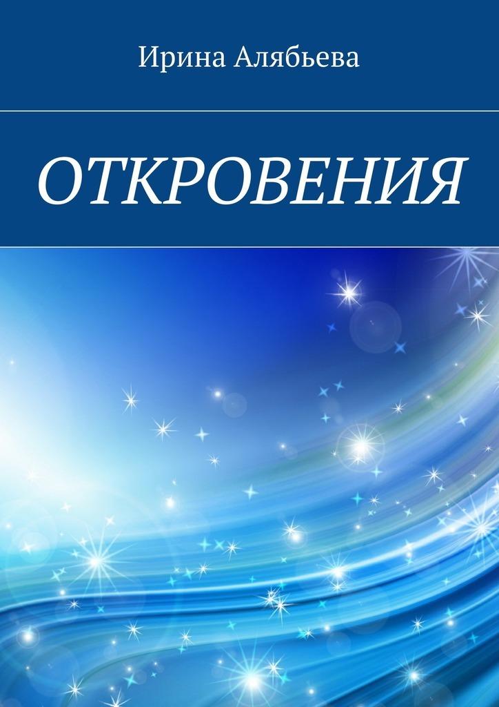Ирина Алябьева Откровения ирина александровна парфёнова скрипичный человечек сборник стихотворений
